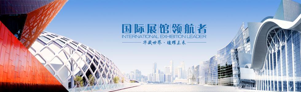 四川尚匠展览展示有限公司