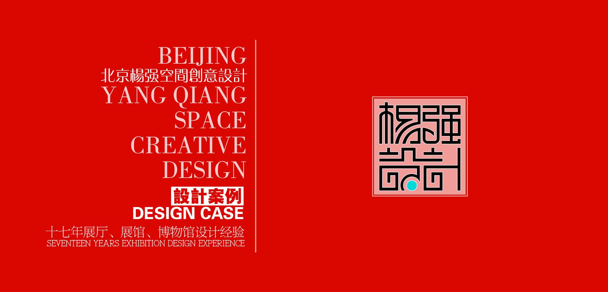 北京杨强空间创意设计[201839154449.jpg]