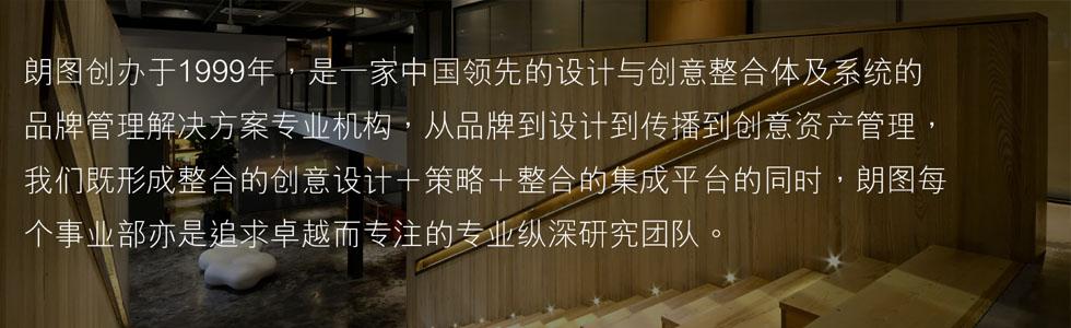 深圳市朗图设计有限公司[2018312145923.jpg]