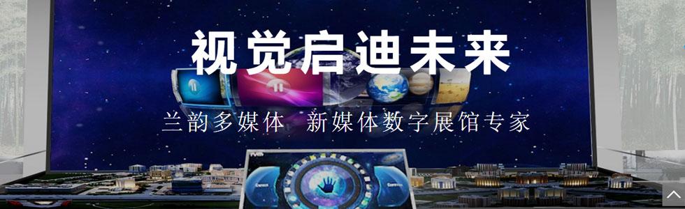 上海兰韵多媒体科技有限公司