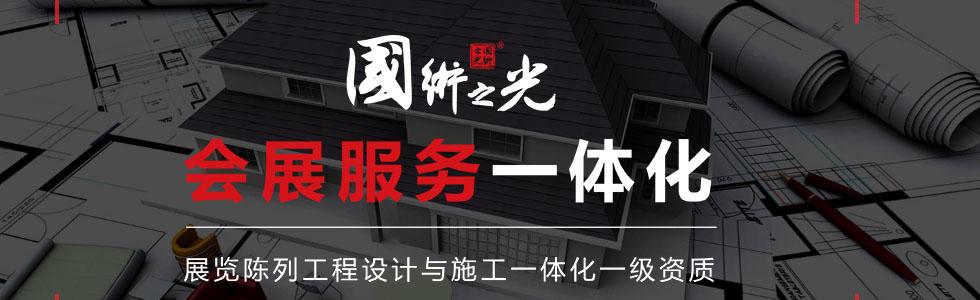 山西太原国术之光国际艺术交流展览展示公司