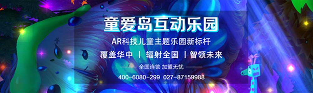 武汉众大童辉国际游乐设备有限公司[201861111204.jpg]