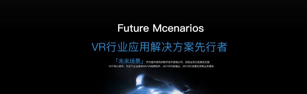 湖南未来场景信息科技有限公司[201861215570.jpg]