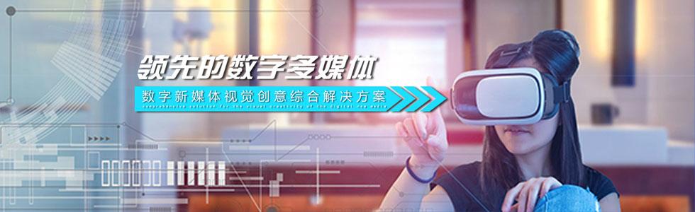 深圳市中天视觉数码科技有限公司