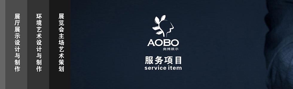 深圳市奥博展览策划有限公司[2018710163153.jpg]