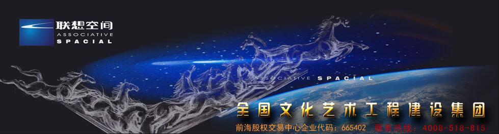 深圳市联想空间艺术工程有限公司[201871117555.jpg]