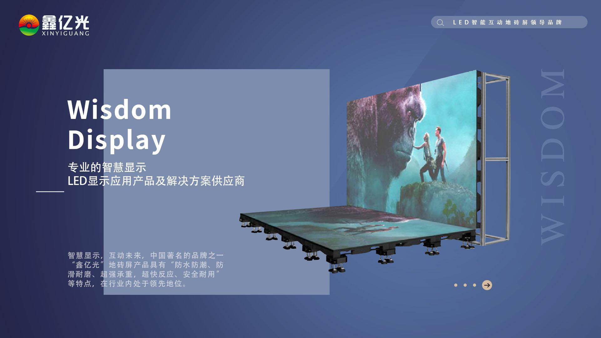 深圳鑫亿光科技有限公司|LED互动地砖屏-网站