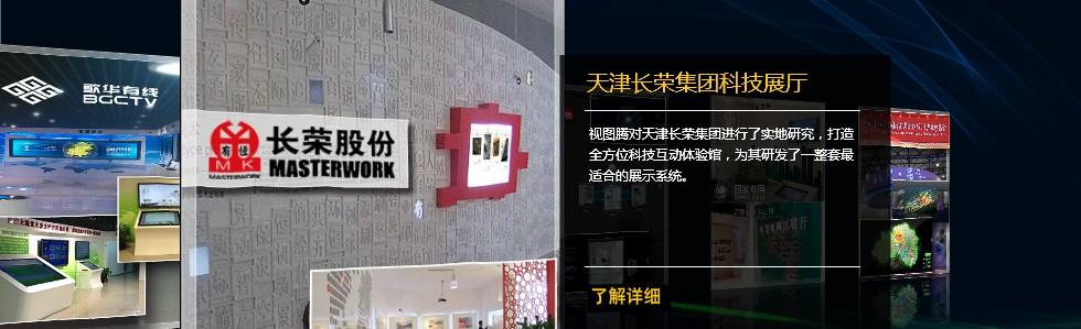 视图腾(北京)科技有限公司[20141219134555.jpg]