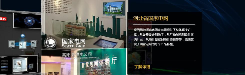 视图腾(北京)科技有限公司[20141219134651.jpg]