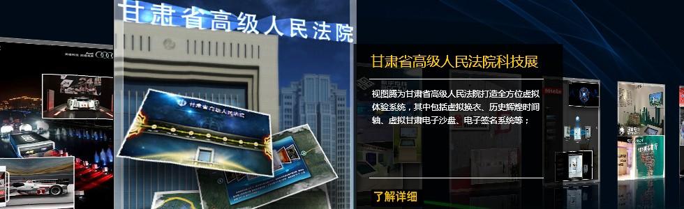 视图腾(北京)科技有限公司[20141219134730.jpg]