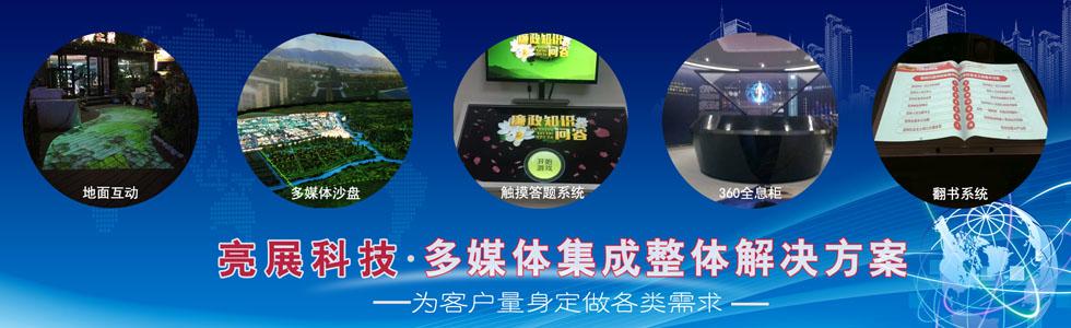 深圳市亮展科技有限公司[2018101112188.jpg]