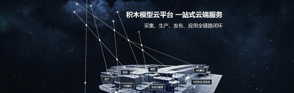 深圳积木易搭科技技术有限公司
