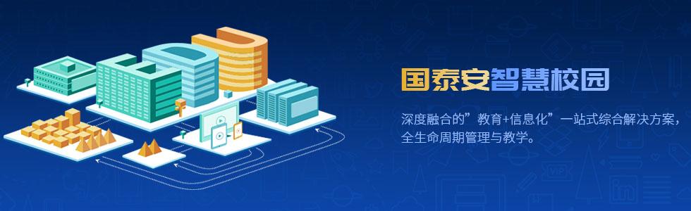 深圳国泰安教育技术有限公司[2018118154415.jpg]