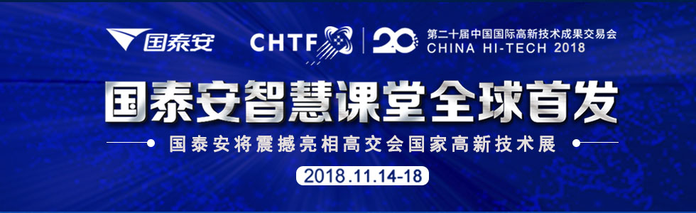 深圳国泰安教育技术有限公司[2018118154422.jpg]
