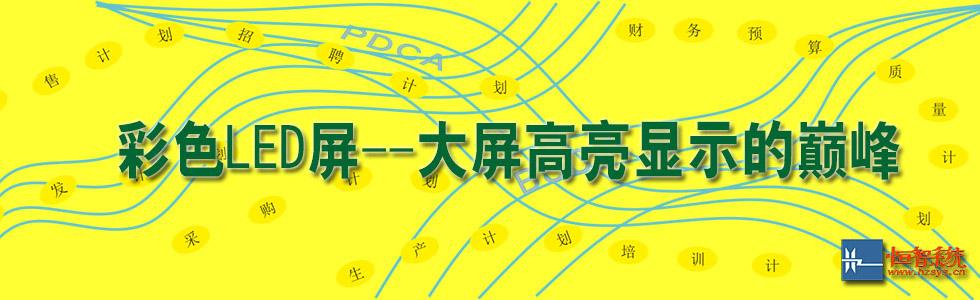 深圳市恒智系统集成技术有限公司[201517151722.jpg]