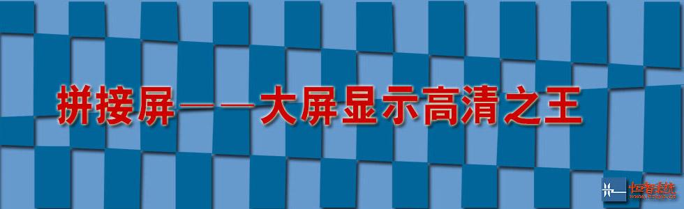 深圳市恒智系统集成技术有限公司[201517151751.jpg]