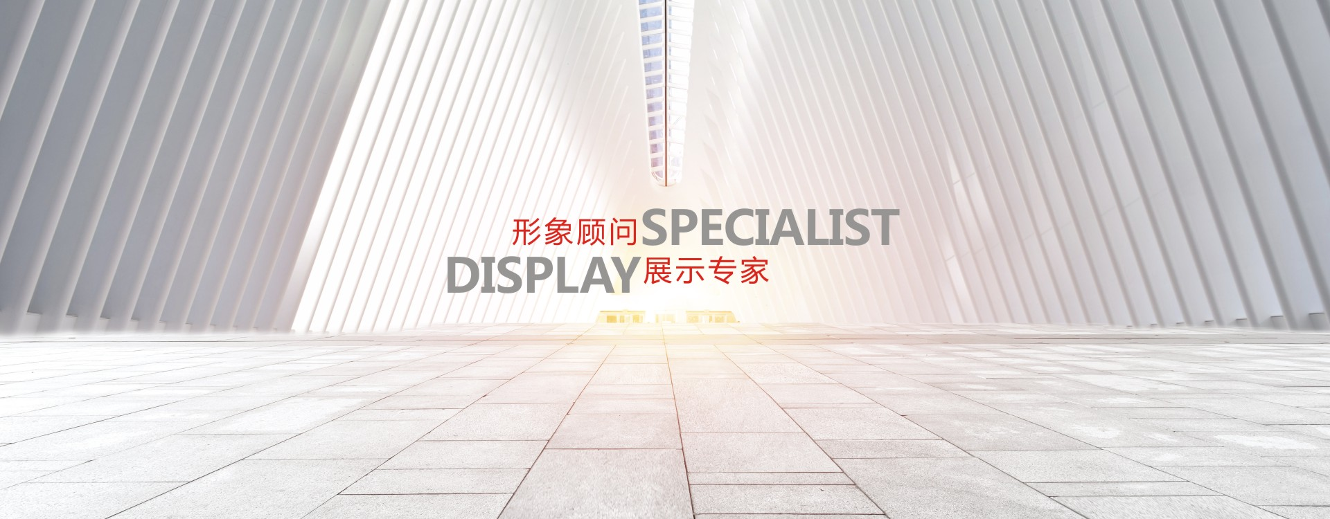 四川龙腾展示展览有限公司[2019413104013.jpg]