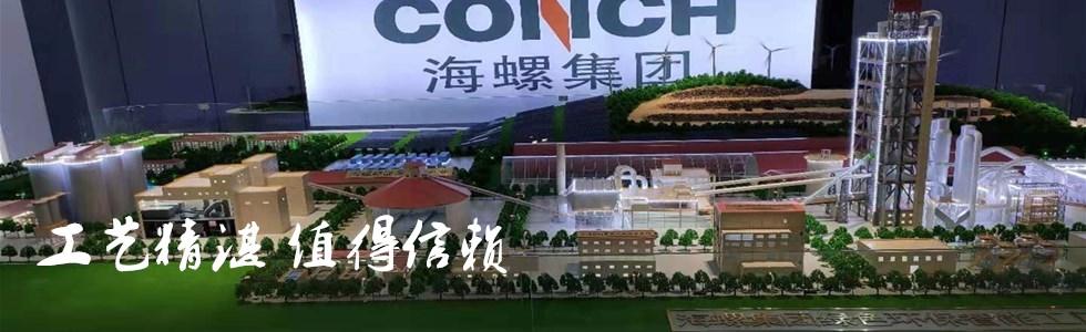 南京名轩宸华模型设计有限公司[南京模型公司-南京沙盘公司-沙盘模型厂家-]
