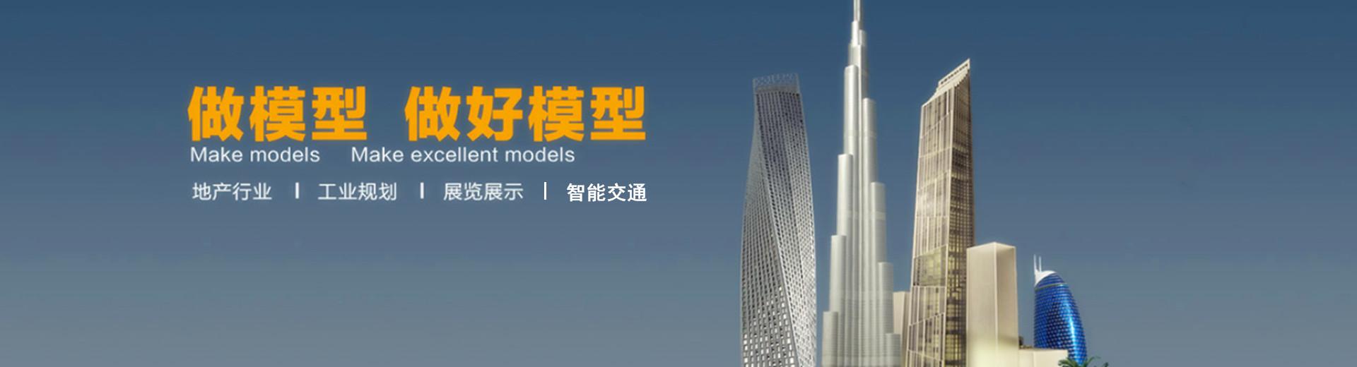 南京模型公司