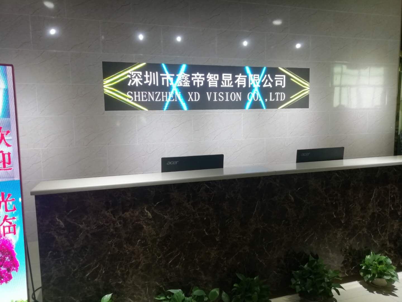 深圳市鑫帝视觉技术有限公司