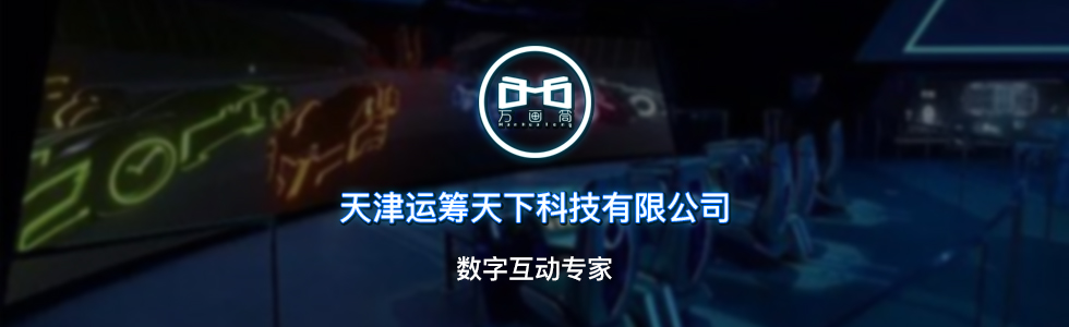 北京运筹天下科技有限公司[]
