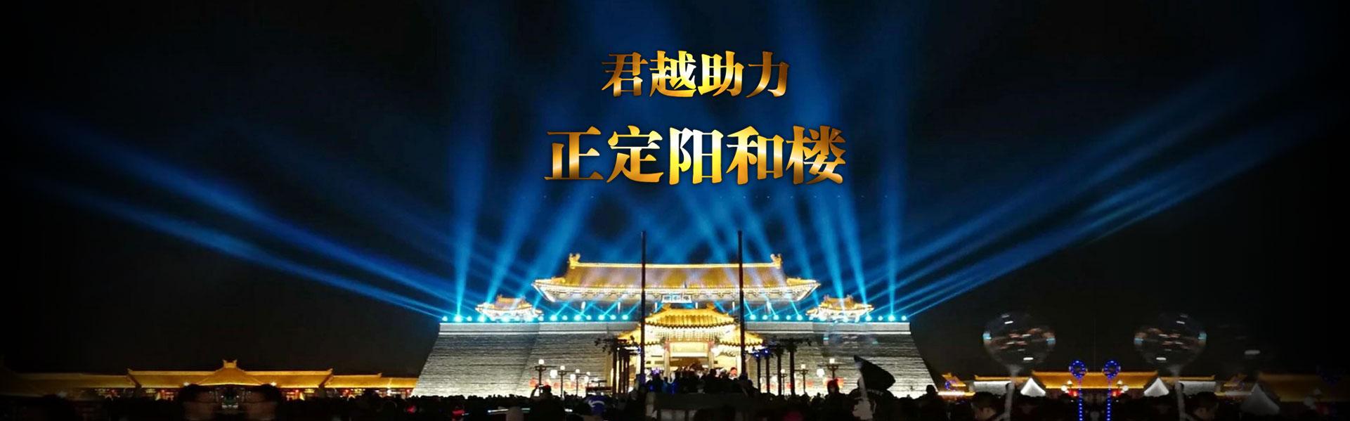 广州君越文旅灯光设备有限公司[]
