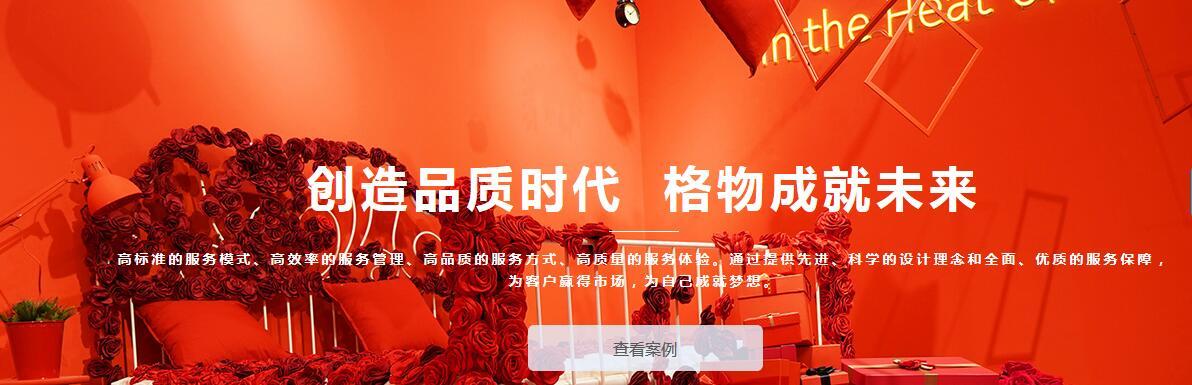 格物未来(北京)文化创意有限公司[]
