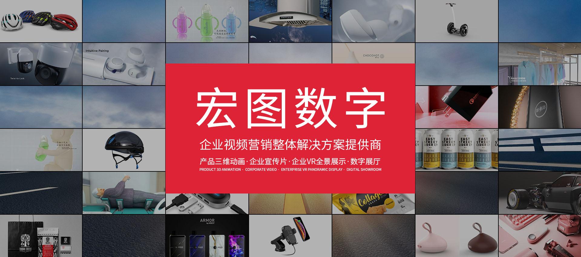深圳宏图数字创意科技有限公司[]