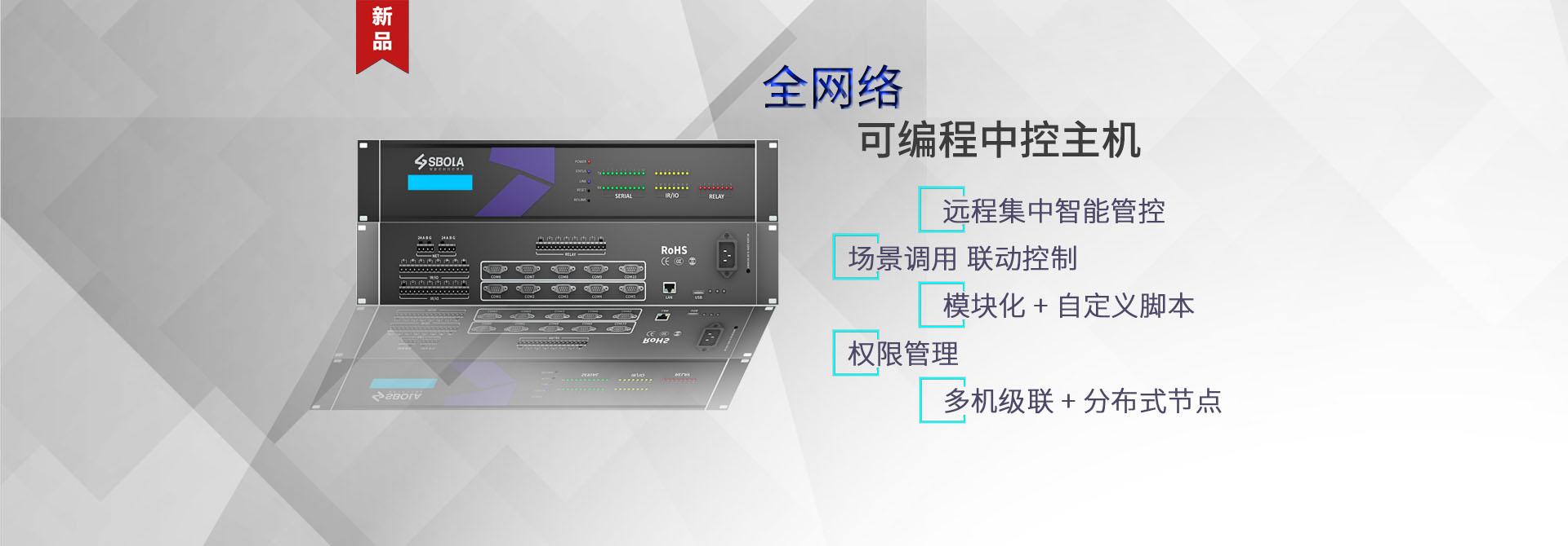深圳市中远浩华科技有限公司[中央控制系统-]