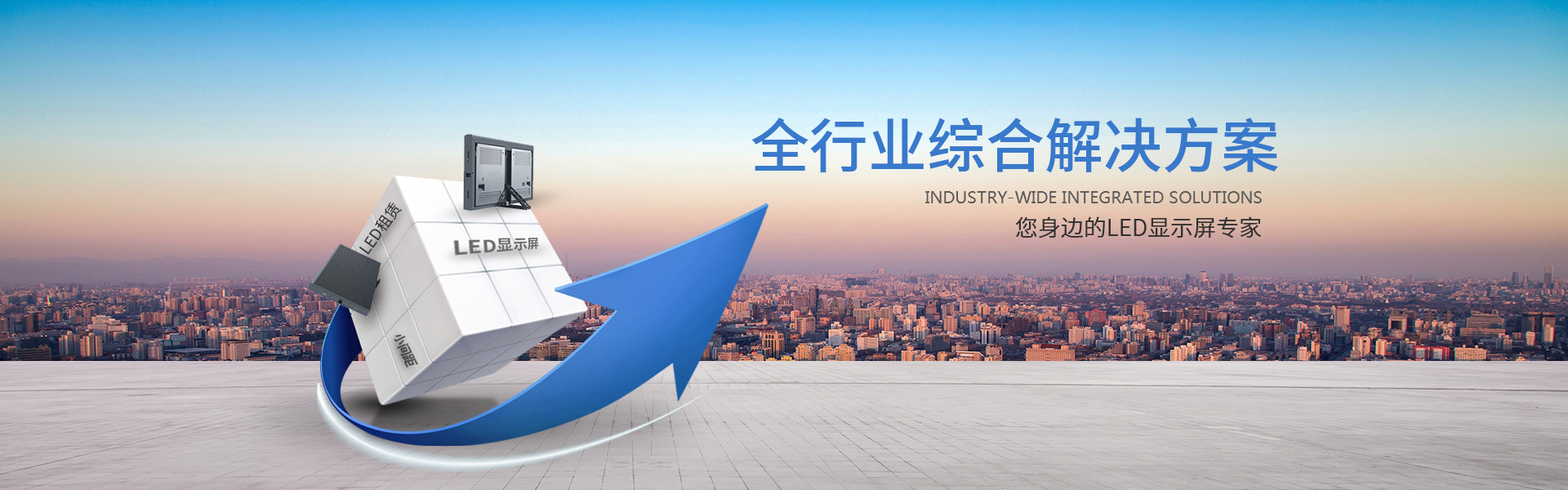 贵州天勤光电有限公司|LED显示屏-网站