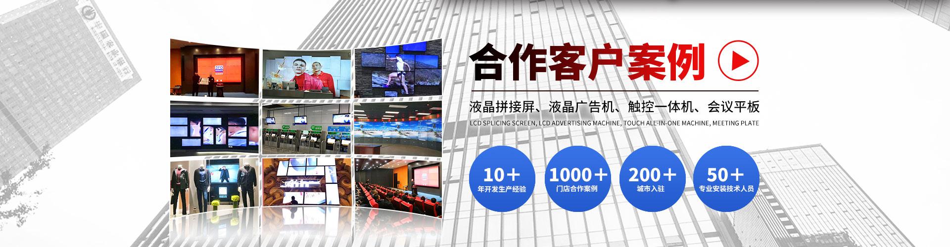 深圳市本派科技有限公司|液晶拼接屏-网站