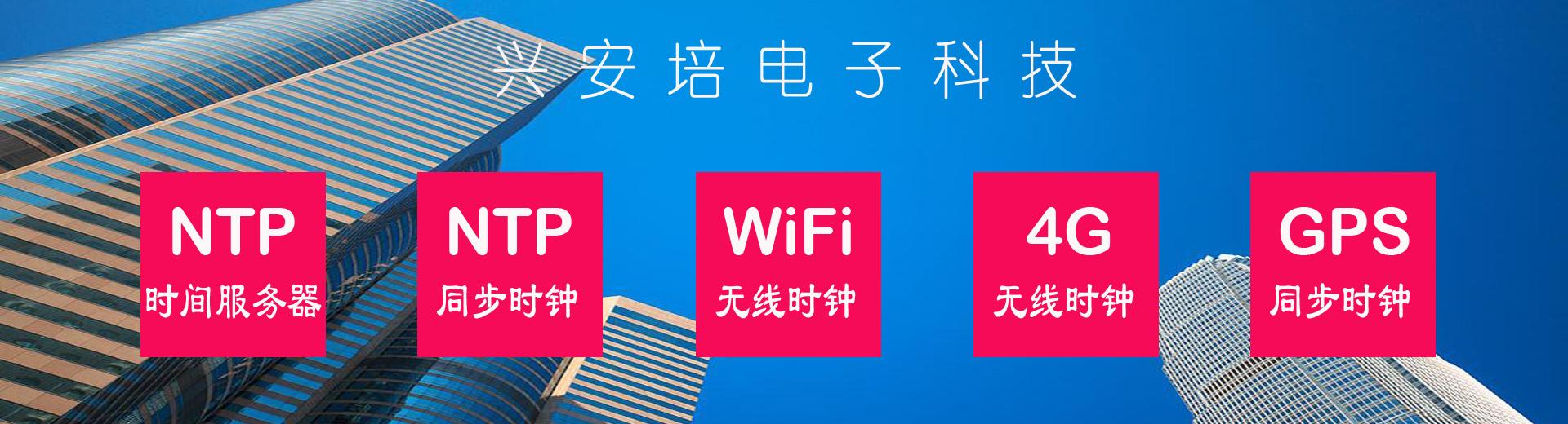 泉州市兴安培电子科技有限公司|网站