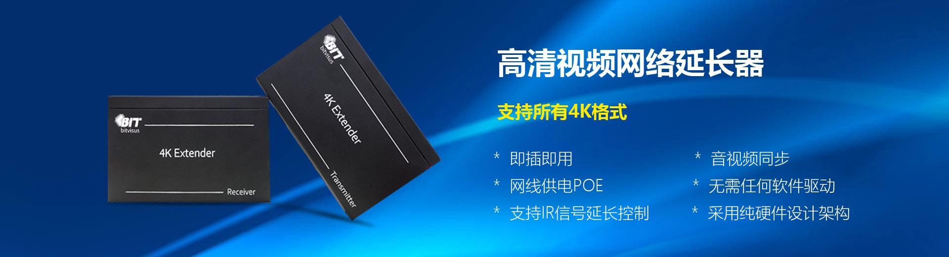 深圳市比特视讯有限公司|视频图像处理产品-网站