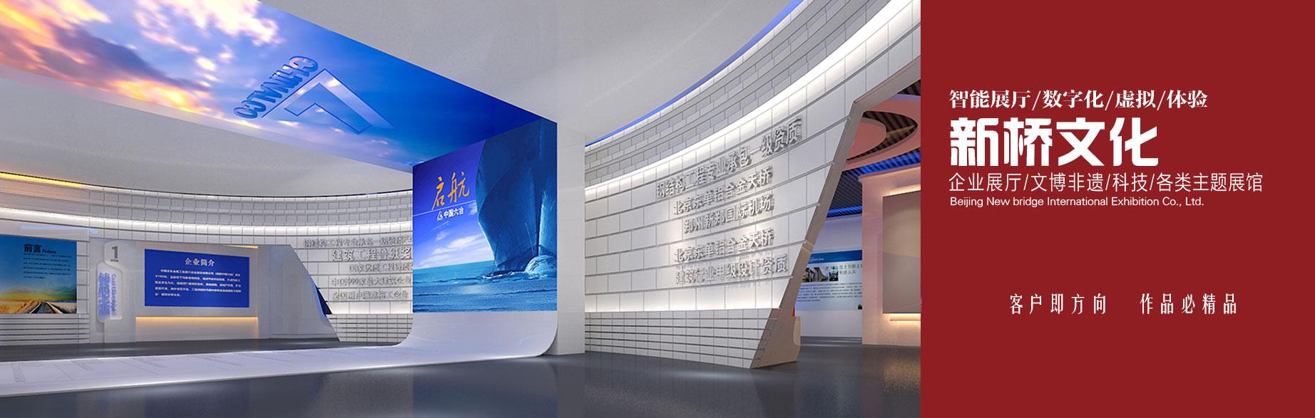 北京新桥国际展览展示有限公司 网站