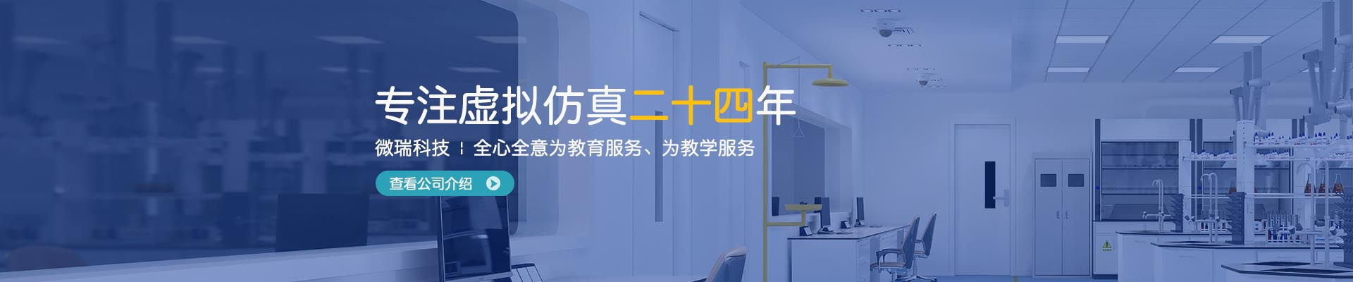 北京微瑞集智科技有限公司|网站