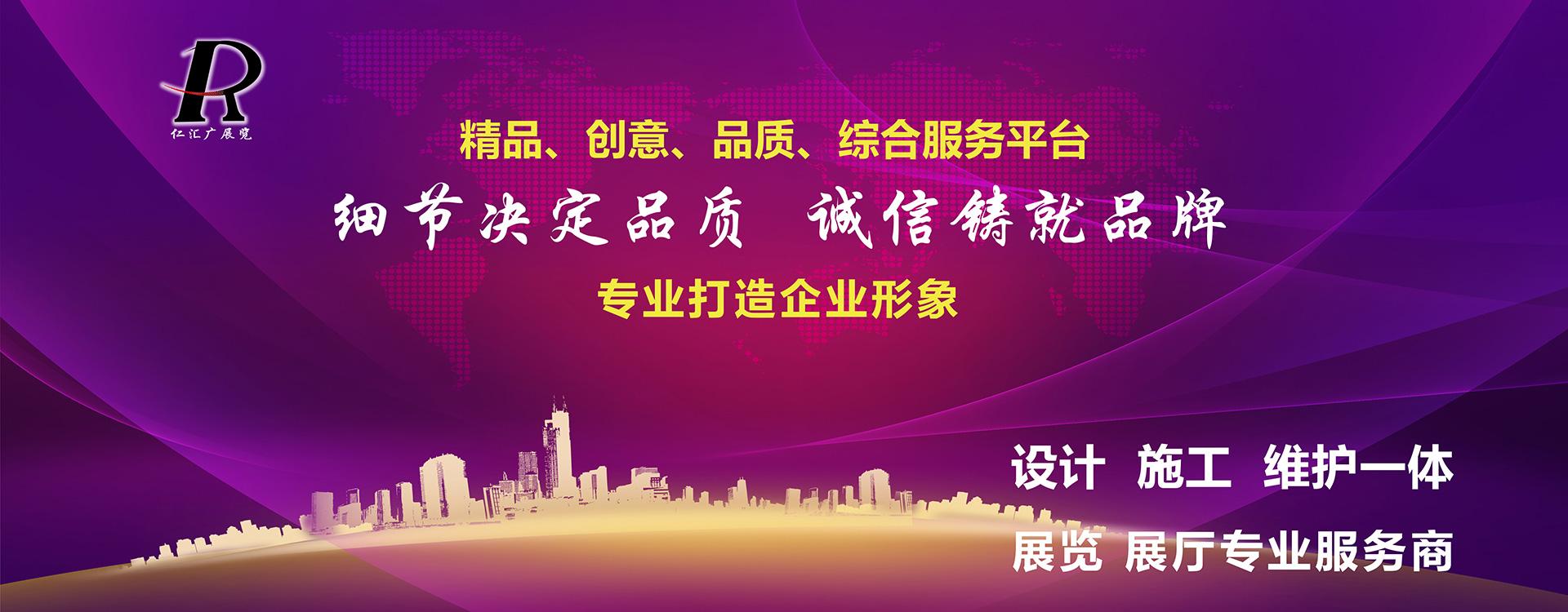 厦门仁汇广展览服务有限公司|网站