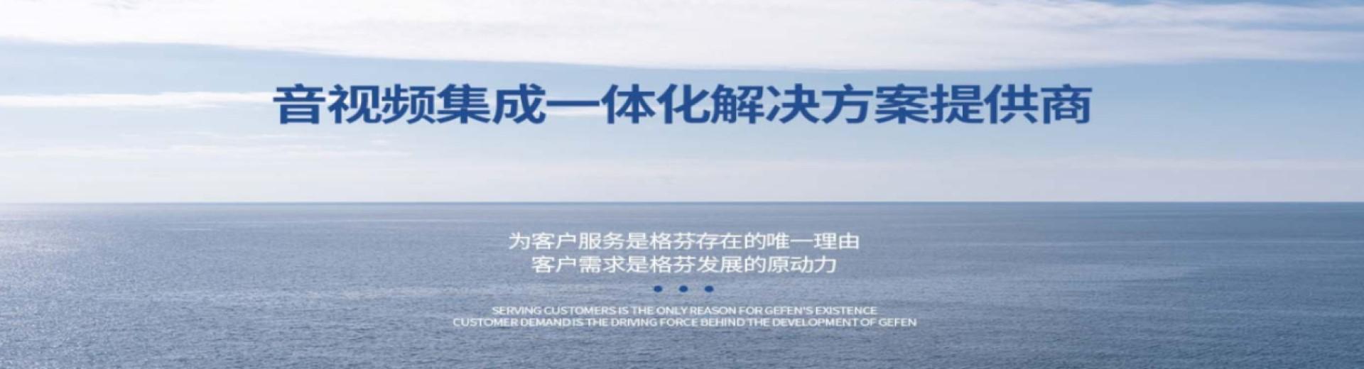 广州格芬电子科技有限公司|网站