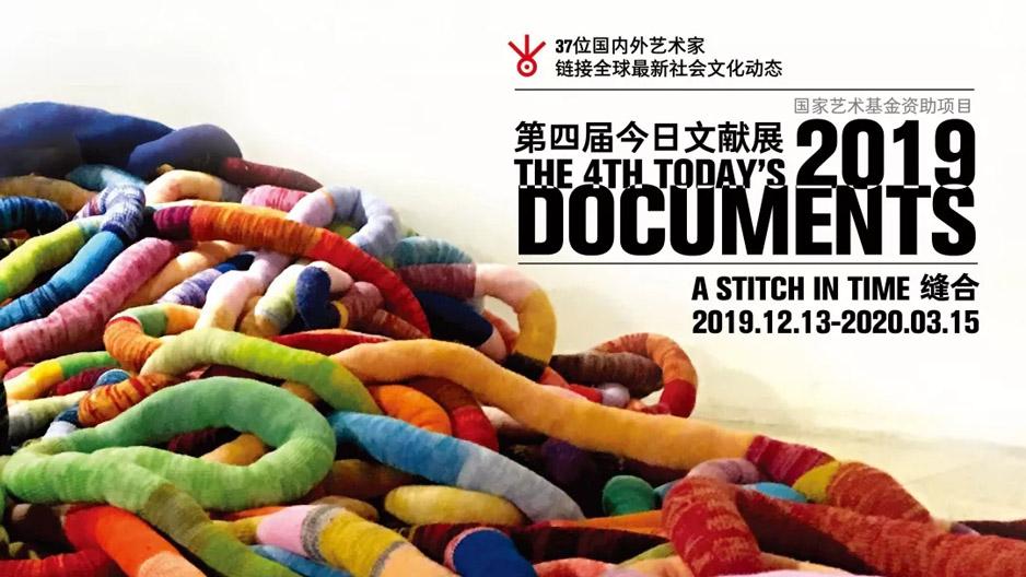 新媒体艺术案例:《今日文献展》北京开幕,明基工程投影诠释多彩影像艺术