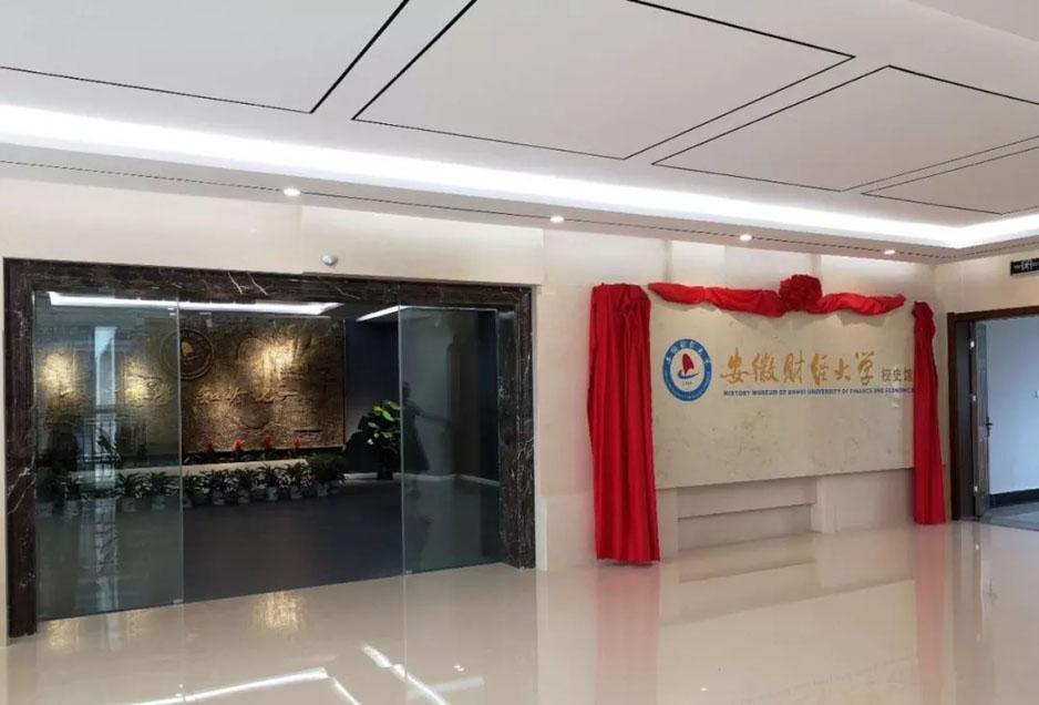 校史馆设计案例:面积1450平方米――安徽财经大学校史馆