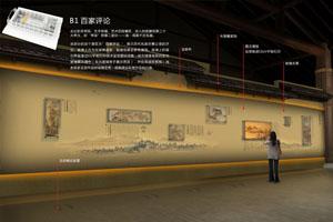 黄公望展示中心布展设计方案