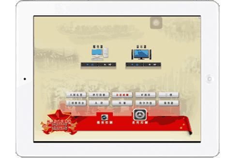 展厅IPAD控制系统