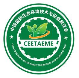 2019中国北京生态环境技术与设备博览会