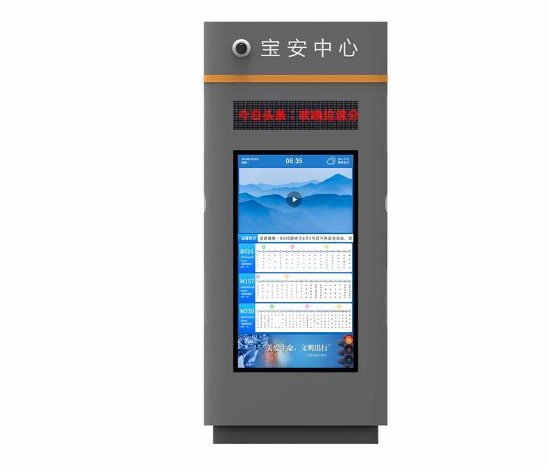 公交调度系统厂家43寸透明屏+55寸液显屏电子站牌