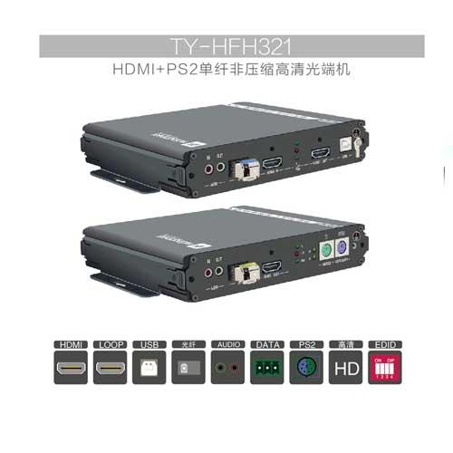 TY-HFH321/PS2+HDMI非压缩HDMI高清光端机