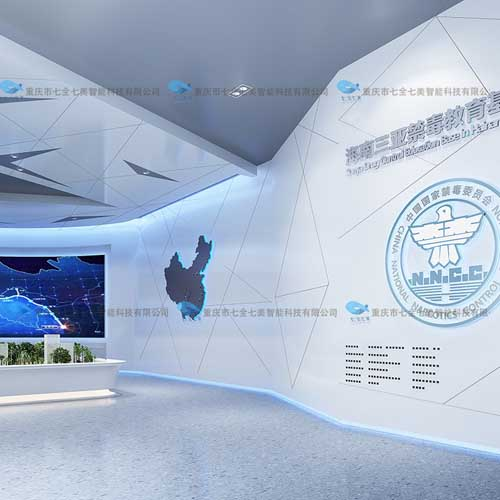 禁毒教育示范基地AR增强现实电子产品,重庆七全七美智能科技