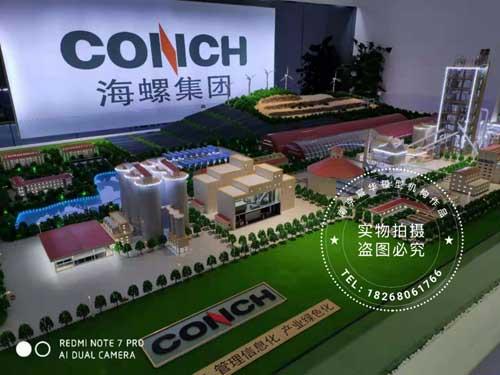 南京沙盘公司|海螺集团安徽全椒县智能工厂沙盘模型